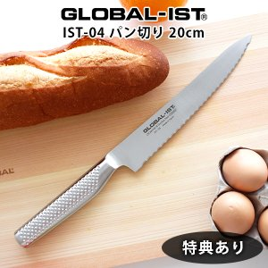 包丁 グローバル イスト GLOBAL IST ステンレス IST-04 パン切 包丁 20cm プレゼント付き デザインシュガー |p-s
