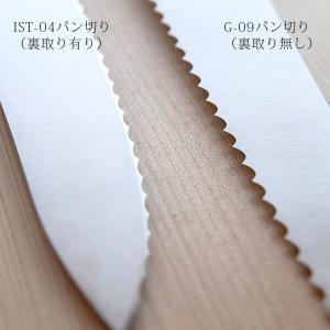 包丁 グローバル イスト GLOBAL IST ステンレス IST-04 パン切 包丁 20cm プレゼント付き デザインシュガー |p-s|06