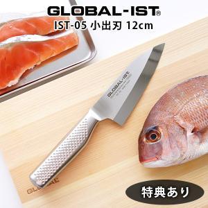 ※沖縄・離島・一部地域は別途送料が発生する場合がございます※  正規品 日本製 GLOBAL-IST...