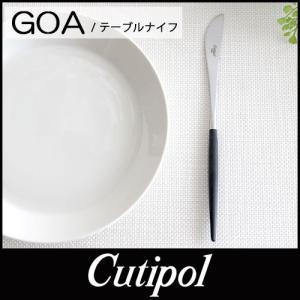クチポール ゴア cutipol goa カトラリー テーブルナイフ|p-s