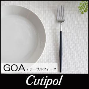 クチポール ゴア cutipol goa カトラリー テーブルフォーク|p-s