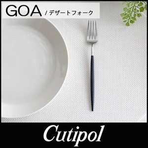 クチポール ゴア cutipol goa カトラリー デザートフォーク|p-s