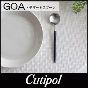 クチポール ゴア cutipol goa カトラリー デザートスプーン|p-s