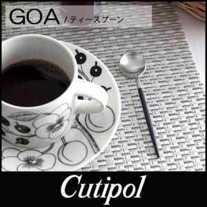クチポール ゴア cutipol goa カトラリー ティースプーン|p-s