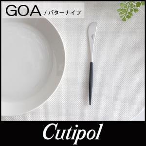 クチポール ゴア cutipol goa カトラリー バターナイフ|p-s
