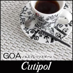 クチポール ゴア cutipol goa カトラリー エスプレッソスプーン|p-s