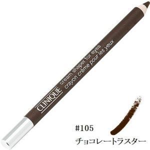 クリニーク クリーム シェイパー フォー アイ #105 チョコレートラスター 1.2g  送料無料 p-shop