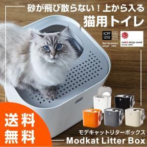 モデキャット リターボックス Modkat Litter Box (送料無料)