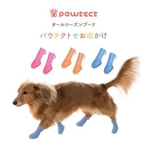 オールシーズンブーツ PAWTECT パウテクト / 犬 犬用 ブーツ / 送料無料|p-star