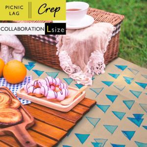 PICNIC RUG (ピクニックラグ) crep(クレプ)PREMIUM Lサイズ (メール便送料無料)の画像