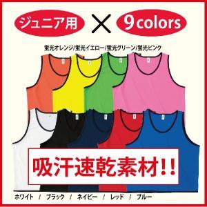 ジュニア用 無地 ビブス 単品 全9色 (吸汗速乾素材です) 5着以上でさらにお買い得