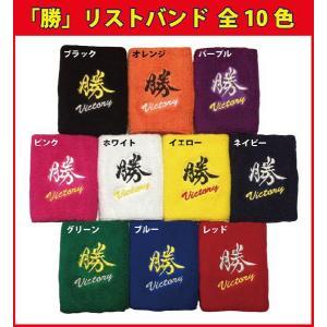 刺繍入り リストバンド (勝&Victory) 全10色 プレゼントや記念品に大人気!