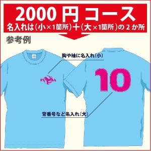 Tシャツ ユニフォーム&練習着 1着 2000円