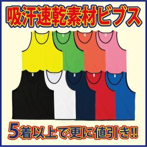 吸汗速乾素材を使用したビブス。 ジュニア用〜大人用(フリー&XLサイズ)まで、カラーも9色と豊富です...