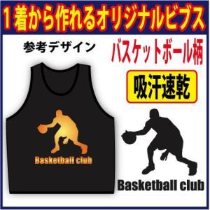 ビブス/吸汗速乾素材 (ブラック 他 全9色) バスケットボール柄 プリント 完全オーダーの為、発送...