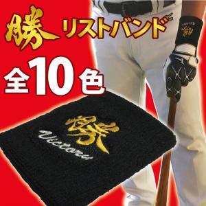 リストバンド 刺繍入り(勝&Victory) 全10色 プレゼントや記念品に大人気!