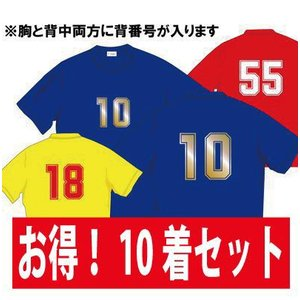 【ご注文後、約3週間後の発送となります!】  素材:ポリエステル100%(着心地抜群/ドライTシャツ...