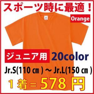 ●カラーは20色(★下記の色見本を参照ください) ●素材は速乾性に優れたポリエステルTシャツ ●別途...