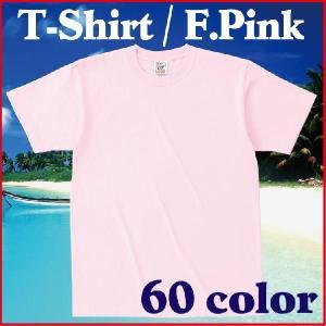 Tシャツ 無地 綿( フロストピンク 他全50色 ) 品質に自信有り!