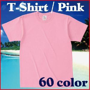 Tシャツ 無地 綿( ピンク 他全50色 ) 品質に自信有り!