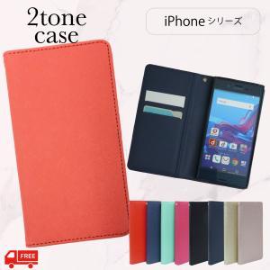 スマホケース iPhone アイフォン 6 7 8 X 10 XR ケース 手帳型ケース ラフ マグ...