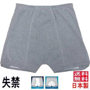失禁パンツ 男性 S/M/L/LL 1枚 尿漏れ中容量100cc 品番33015  サイズ、入り数の種類はページ最下段をご覧ください。