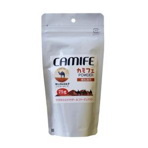 【商品名】 カミフェ ラクダのミルク&コラーゲン 75g お腹が緩くなりにくい栄養満点ミルク 【ジャ...