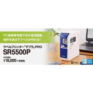 ☆新発売☆キングジム 【 テプラ本体 】ラベルプリンタ−「テプラ」PRO SR5500P|pack-mate
