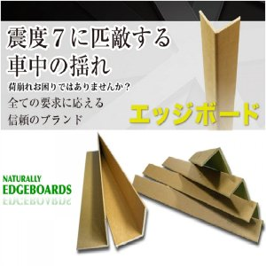 エッジボード 厚み3mm 50mm×50mm×2M 2,000mm 50本 紙製 角当て 保護 L型 アングル材 コストダウン メーカー指定便発送 法人様のみ配送可能 pack8983