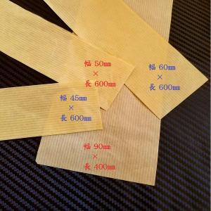 送料無料 ハトロン紙 シート 帯 茶紙 筋入 クラフト紙 コストダウン 45mm×600mm 20,000枚 結束 工作 受注生産品 pack8983