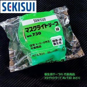 送料無料 養生テープ マスクライト セキスイ 730 緑 25mm×25M 60巻入 定番商品 代引き不可 メーカー直送商品 建築 床養生用テープ|pack8983