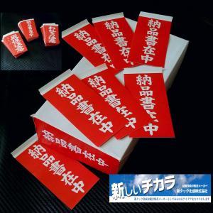 荷札 シール ワッペン 納品書在中 2,000枚入 新タック化成 メーカー直送 破損防止 貴重品 梱包 発送 簡単 便利 貼るだけ|pack8983