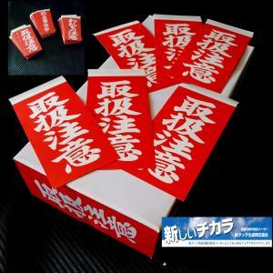 荷札 シール ワッペン 取扱注意 2,000枚入 新タック化成 メーカー直送 破損防止 貴重品 梱包 発送 簡単 便利 貼るだけ|pack8983