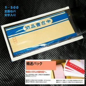 輸送パック S-500 納品書在中 2,000枚入 発送用 伝票入れ 貼付け ポケットタイプ デリバリー 長4封筒 梱包 メーカー直送 商品代引不可|pack8983