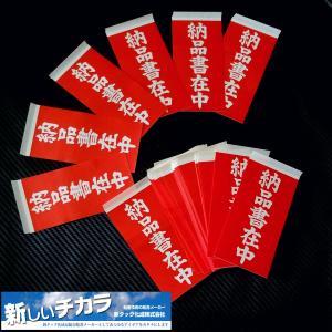 荷札 シール ワッペン 納品書在中 200枚入 新タック化成 便利 簡単 貼るだけ 梱包 ネコポス発送可能【購入数3まで可能】|pack8983