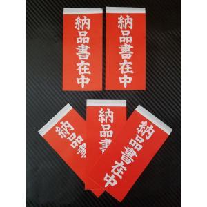 荷札シール ラベル ワッペン 納品書在中 10,000枚入 在中シリーズ 目印 連絡 梱包 メーカーより直送納品 代引き利用不可|pack8983