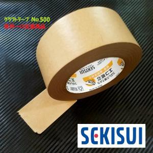 送料無料 クラフトテープ セキスイ No.500 25mm×50M 100巻入 梱包 引っ越し 文具 事務 メーカー直送品 代引き不可 pack8983