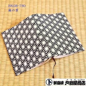 てぬぐい ブックカバー 麻の葉 文庫本 六角形...の関連商品7