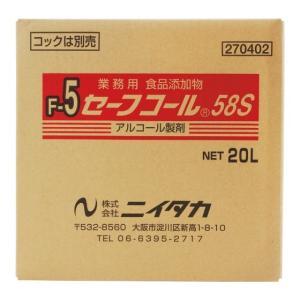 ニイタカ セーフコール58S 20L  ◇抜群の信頼性。万一、水分で薄まった場合でも、強力な除菌効果...