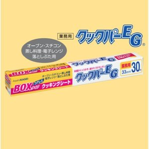 【1本】クックパーEG BOXタイプ クッキングシート (33cm×30m) 旭化成 業務用 両面シ...