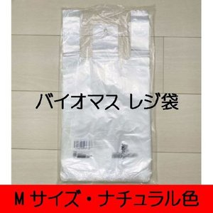 【100枚】Mサイズ(環境に優しい・レジ袋です。) ナチュラル色 バイオマス25 レジ袋 ハッピーバ...