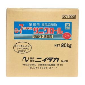 【1個】ニイタカ サニクロール12% 業務用 殺菌料 漂白剤 20kg(BIB)×1個入