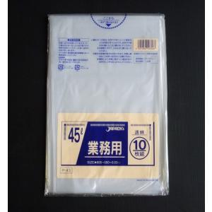 ごみ袋(ゴミ袋) 透明 無地 厚み0.03mm 45L 600枚|package-paradise