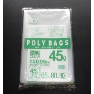ごみ袋(ゴミ袋) 透明 無地 厚み0.05mm 45L 350枚|package-paradise