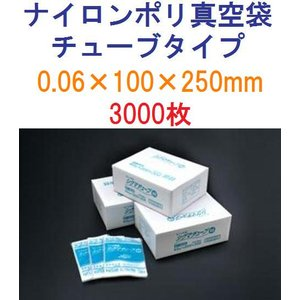 ナイロンポリ真空袋(チューブタイプ) シグマチューブ GT-1025 0.06×100×250mm 3000枚 同梱不可 package-paradise