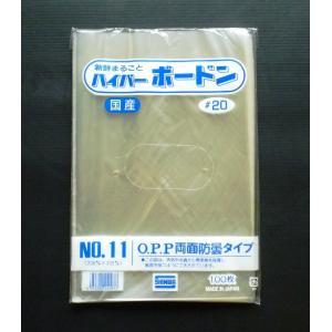 OPP ボードン袋 #20(厚み0.02mm) 11号 200×300mm 穴あり 1000枚|package-paradise