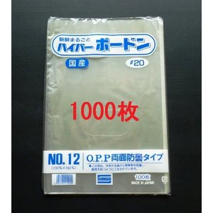 OPP ボードン袋 #20(厚み0.02mm) 12号 230×340mm 穴あり 1000枚 package-paradise