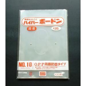 OPP ボードン袋(プラマーク入)  カラー:透明  サイズ:10号  厚み:0.025mm  寸法...