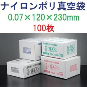 クリロン化成 ナイロンポリ真空袋 五層三方規格袋 彊美人 XS-1223 0.07×120×230m...
