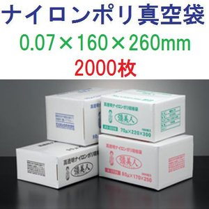 ナイロンポリ真空袋(五層三方規格袋) 彊美人 XS-1626 0.07×160×260mm 2000枚 同梱不可 package-paradise